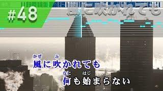 風に吹かれても / 欅坂46 練習用制作カラオケ