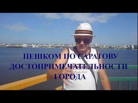 Город Саратов / Достопримечательности Саратова / Парк Победы / Река Волга