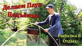 Как сделать самодельный паук для ловли рыбы