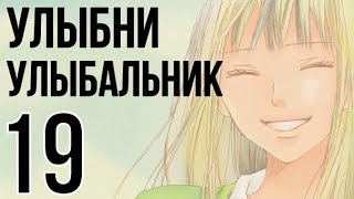 УЛЫБНИ УЛЫБАЛЬНИК №19