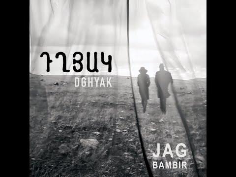 Ջագ & Բամբիռ - Դղյակ