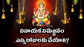 After How Many Days From Pooja Should We Do Ganesh Immersion?  || Dharma Sandehalu || Bhakthi TV