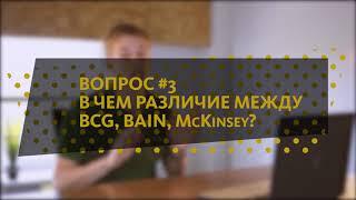 КОНСАЛТИНГ Q&A: СЕМЬЯ, DIGITAL, РАЗЛИЧИЯ MBB