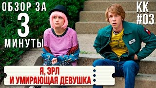 "Обзор ""Я, Эрл и умирающая девушка"" / Review ""Me and Earl and the Dying Girl"" KK#03"