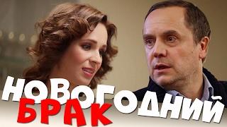 Новогодний брак - фильм - комедийная мелодрама HD