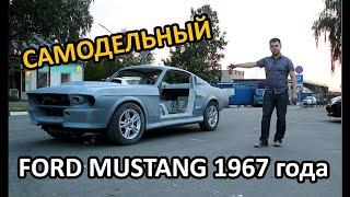 Самодельный Ford Mustang 1967 | Устанавливаем кузов на шасси
