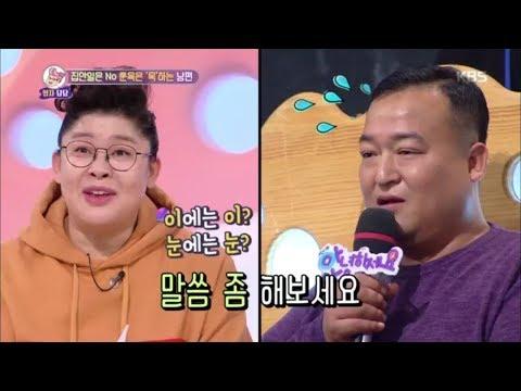 안녕하세요 - 집안일은 NO!! 훈육은 '욱'하는 남편..ㅂㄷㅂㄷ.201811119