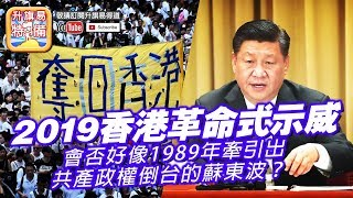 【10.14 特備!】第二節: 【2019習近平成為亡國之君?】2019香港革命,會否好像1989年牽引出共產政權倒台的蘇聯解體, 東歐變天? (蘇東波)? | 升旗易得道 2019年10月14日