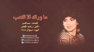 نوال الكويتية - ما وراك الا التعب   1988 Nawal تحميل MP3