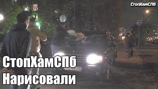 СтопХамСПб - Нарисовали