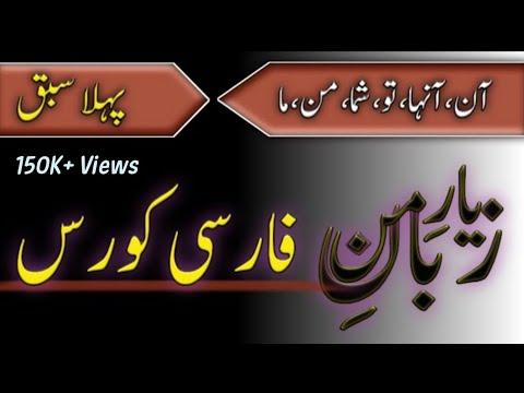 #1 Farsi Course | Learn Farsi Language | Learn persian in Urdu / Hindi