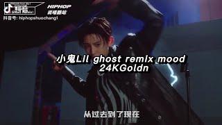 Lil ghost 小鬼remix mood 抖音 24KGoldn/iann dior/小鬼王琳凯
