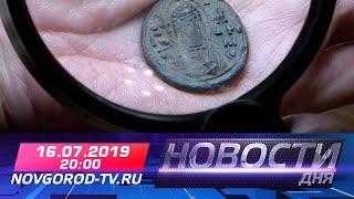 16.07.2019 г. Новости дня на НТ в 20:00