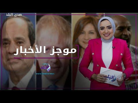 رسالة من مصر للأطراف اللبنانية .. أزمة شيكابالا واتحاد الكرة
