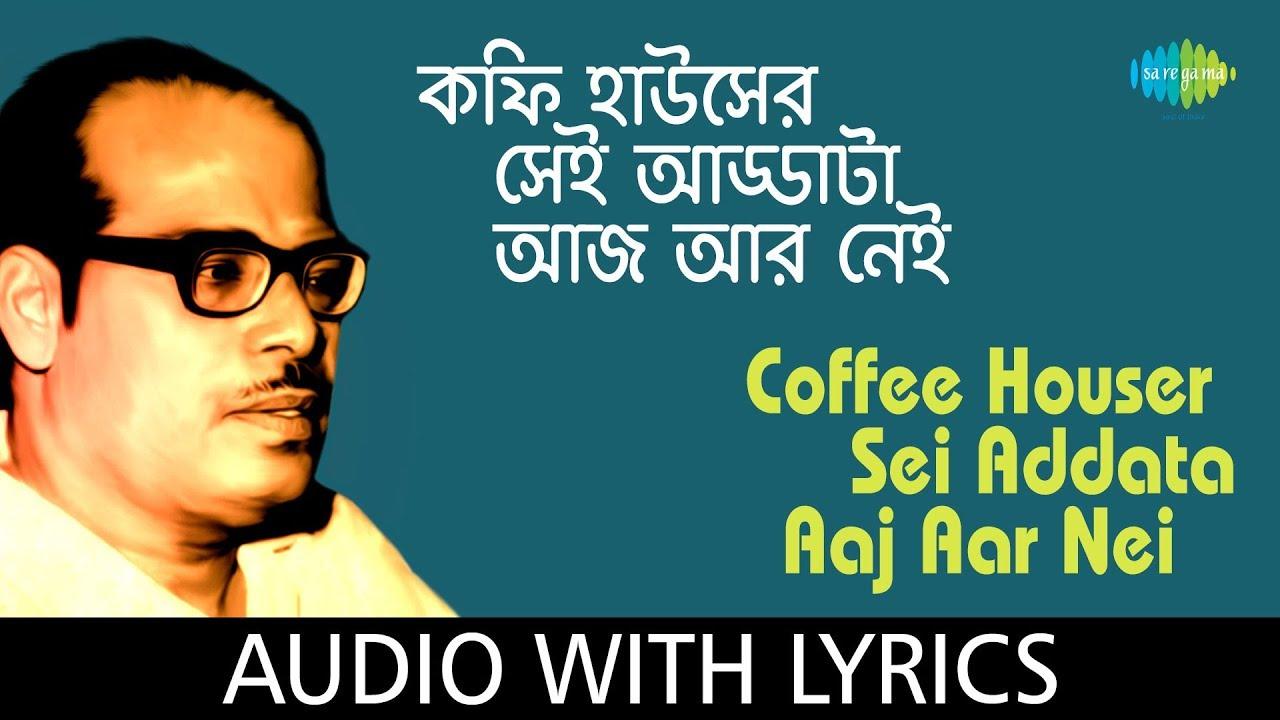 Coffee Houser Sei Addata Aaj Aar Nei (কফি হাউসের) - Manna Dey Lyrics