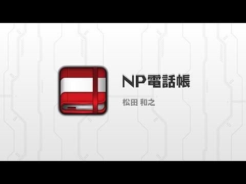 Video of NP電話帳 - 登録順表示アプリ