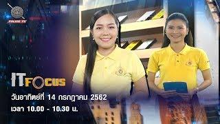 รายการ IT Focus : วันที่ 14 กรกฎาคม 2562