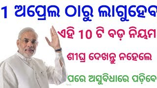 Latest news update 2018 || New rules of India government start from April 1 || odia.