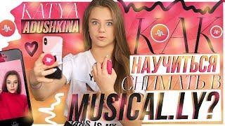 КАК СНИМАТЬ в musical.ly???