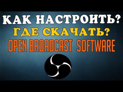 Лучшая бесплатная программа записи экрана и игр   Где скачать OBS?   OBS запись видео