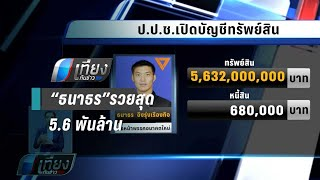 "เปิดบัญชีทรัพย์สิน ""ธนาธร""  รวยสุดมี 5.6 พันล้าน - เที่ยงทันข่าว"
