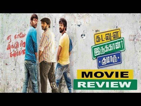Kadavul Irukaan Kumaru Movie Review