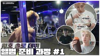[ohhoho😎] 원호 솔로 데뷔!🕺 앨범 준비 과정 part.1 l 원호 WONHO