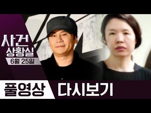 """사건상황실 (2019. 06. 25) / 고유정, 제주서도 시신 유기?·""""2600억 요트 여행"""" 배후엔 YG?"""