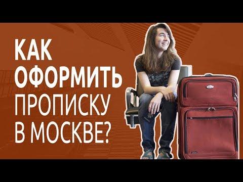 Три совета, если нужна постоянная или временная регистрация в Москве. Прописка в Зеленограде.