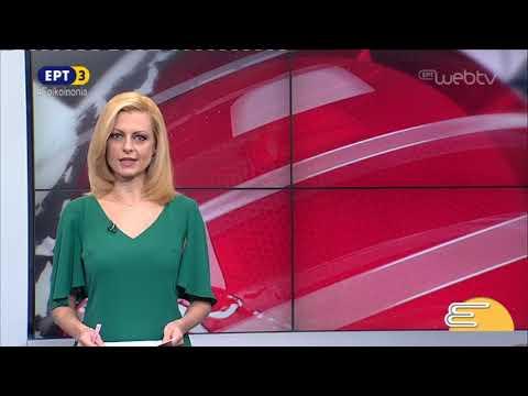 Τίτλοι Ειδήσεων ΕΡΤ3 10.00 | 15/11/2018 | ΕΡΤ