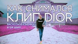 Егор Шип / Как снимали клип #DIOR