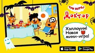 Три Кота: Доктор Хэллоуин 🎃🎃🎃(обновление на iOS и Android)