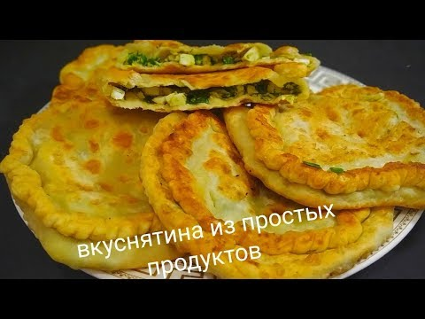 Ну очень вкусно из простых продуктов Лепешки  с яйцом и зелёным луком Tortillas
