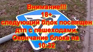 Подборка Аварий и ДТП за 13 04 2018 на видеорегистратор