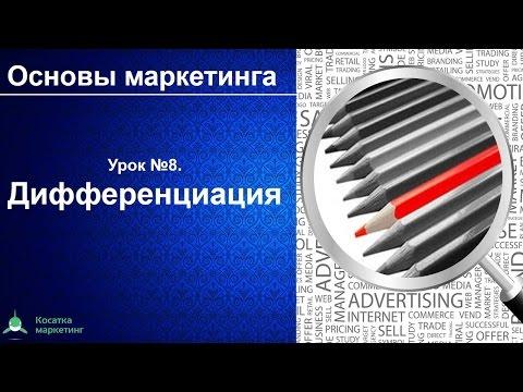 Дифференциация. Основы маркетинга. Урок 8