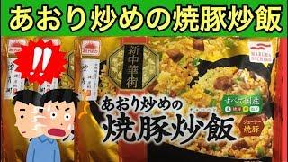 冷凍食品:あおり炒めの焼豚炒飯を食べた感想【マルハニチロ】