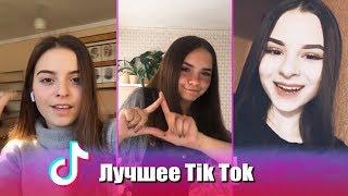 Лучшее из Tik Tok (Musical.ly)