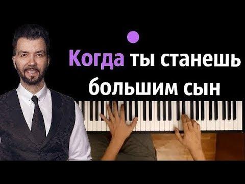 Денис Клявер - Когда ты станешь большим ● караоке | PIANO_KARAOKE ● ᴴᴰ + НОТЫ & MIDI