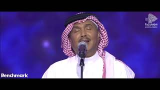 محمد عبده تذكرين | جدة 2019 HQ تحميل MP3