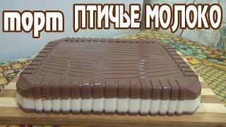 "Птичье молоко.Торт без выпечки. желейный торт ""Птичье молоко"".(CAKE ""pigeon milk"")"