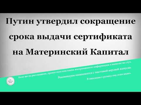 Путин утвердил сокращение срока выдачи сертификата на Материнский Капитал