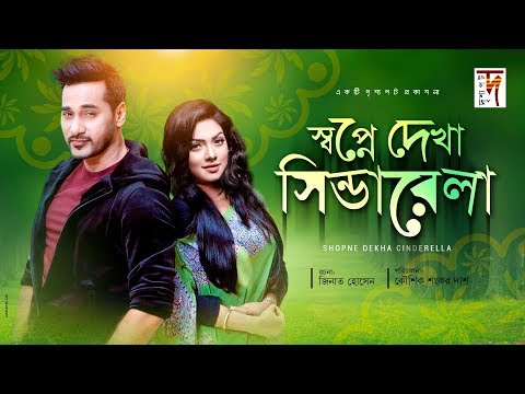 Bangla Romantic Drama | Shopne Dekha Cindrarela | Ft Sojol, Tisha | 2018