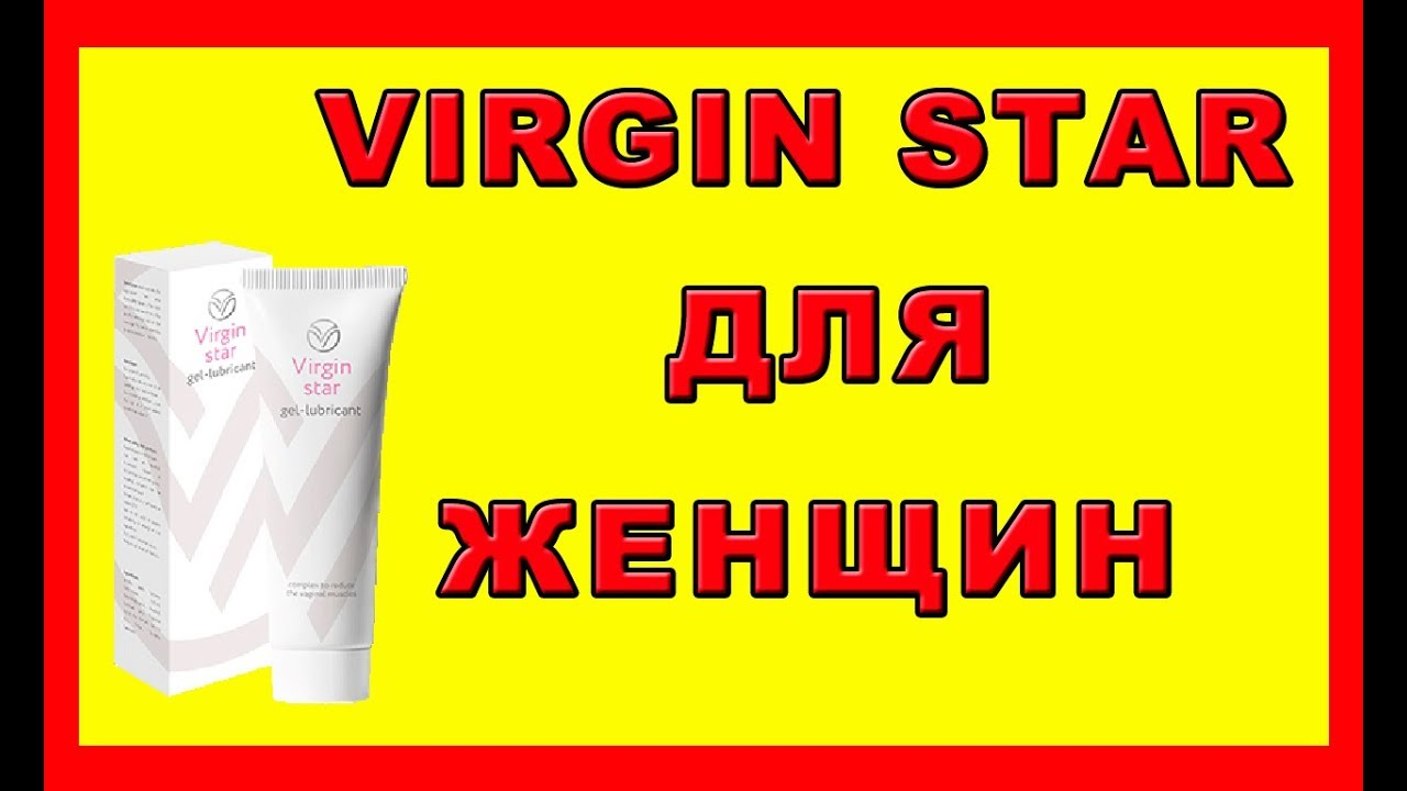 Видео VIRGIN STAR