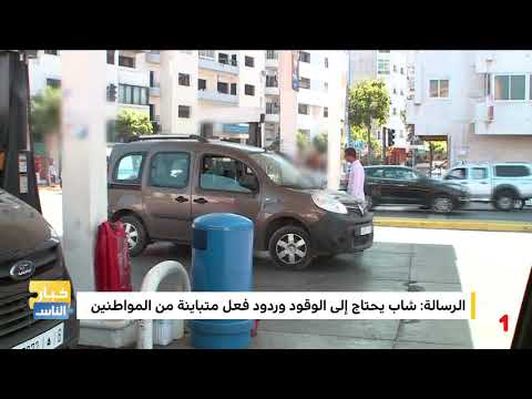 العرب اليوم - شاهد : تفاعل مواطني المغرب مع شاب يحتاج إلى الوقود