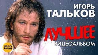 Игорь ТАЛЬКОВ - Лучшее (Видеоальбом)