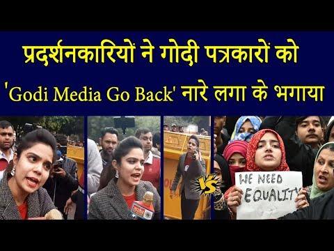 CAA/NRC: Protesters Vs Godi Media |  विरोध प्रदर्शन में लगे 'Godi Media Go Back' के नारे
