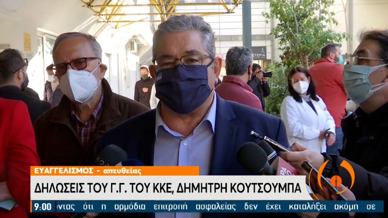 """Επίσκεψη του γγ του ΚΚΕ Δ. Κουτσούμπα στον """"Ευαγγελισμό""""   07/04/2021   ΕΡΤ"""