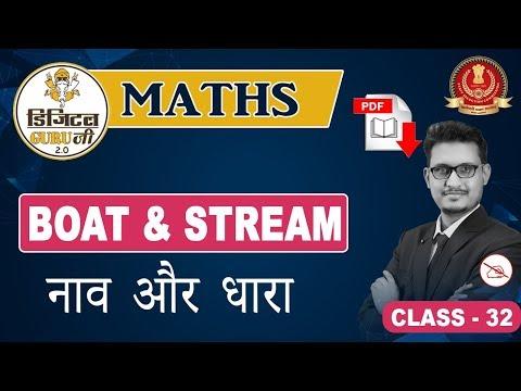 Boat & Stream | Maths | SSC Digital Guru Ji | 4:00 pm