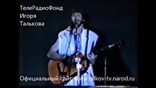Сольный концерт Игоря Талькова в Свердловске от 3 ноября 1988г