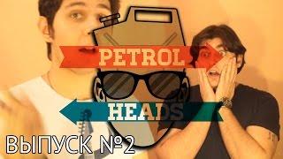 Автомобильные новости с Petrol Heads - ВЫПУСК №2